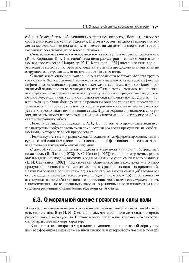 PDF. Психология воли. Ильин Е. П. Страница 120. Читать онлайн