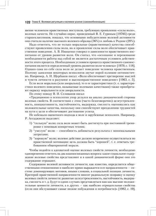 PDF. Психология воли. Ильин Е. П. Страница 121. Читать онлайн