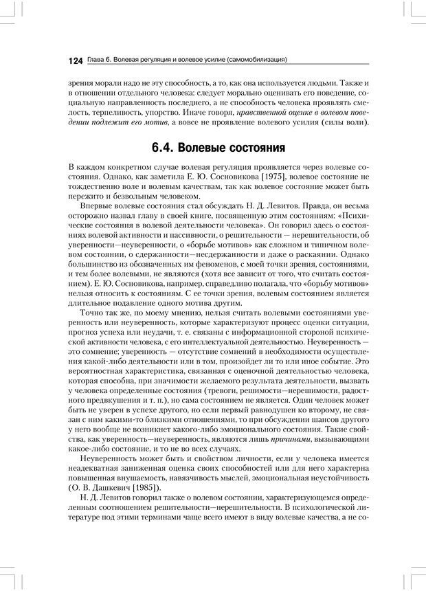 PDF. Психология воли. Ильин Е. П. Страница 123. Читать онлайн