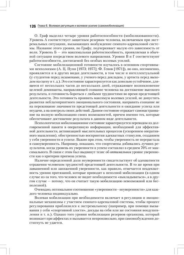PDF. Психология воли. Ильин Е. П. Страница 125. Читать онлайн