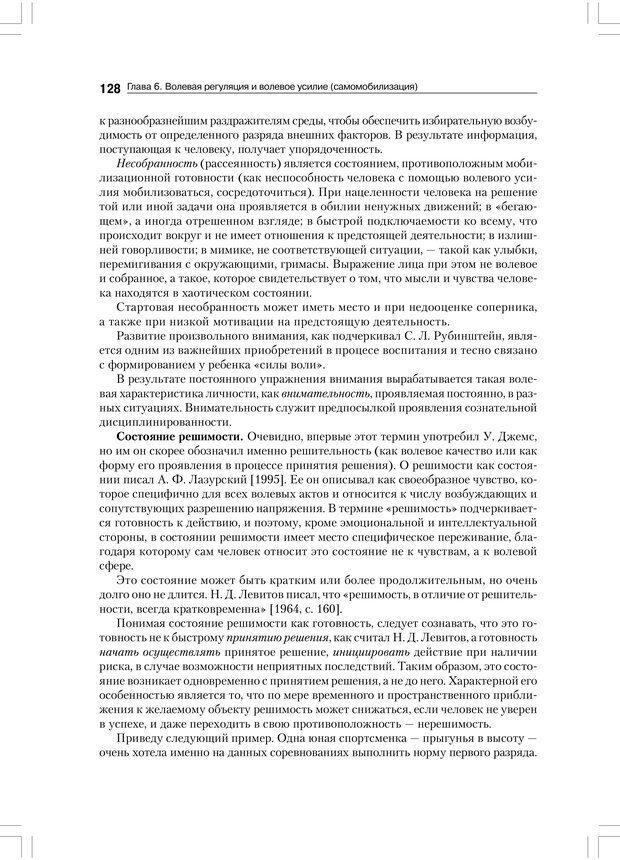 PDF. Психология воли. Ильин Е. П. Страница 127. Читать онлайн