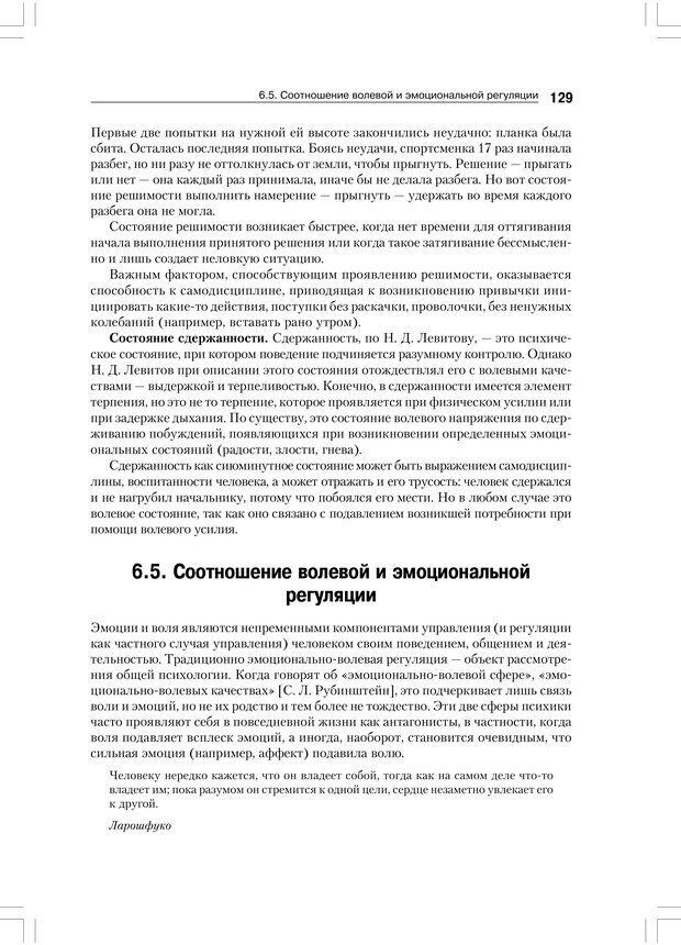 PDF. Психология воли. Ильин Е. П. Страница 128. Читать онлайн
