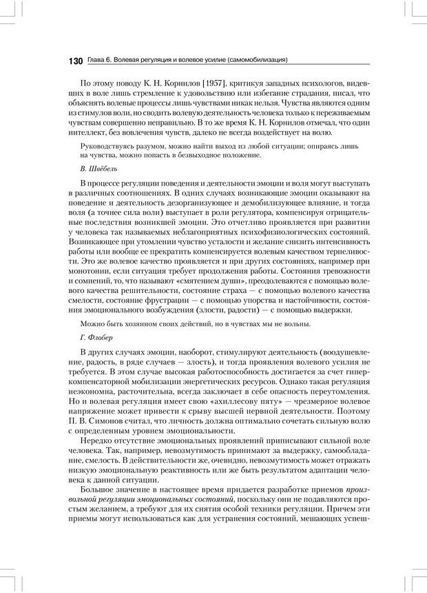 PDF. Психология воли. Ильин Е. П. Страница 129. Читать онлайн