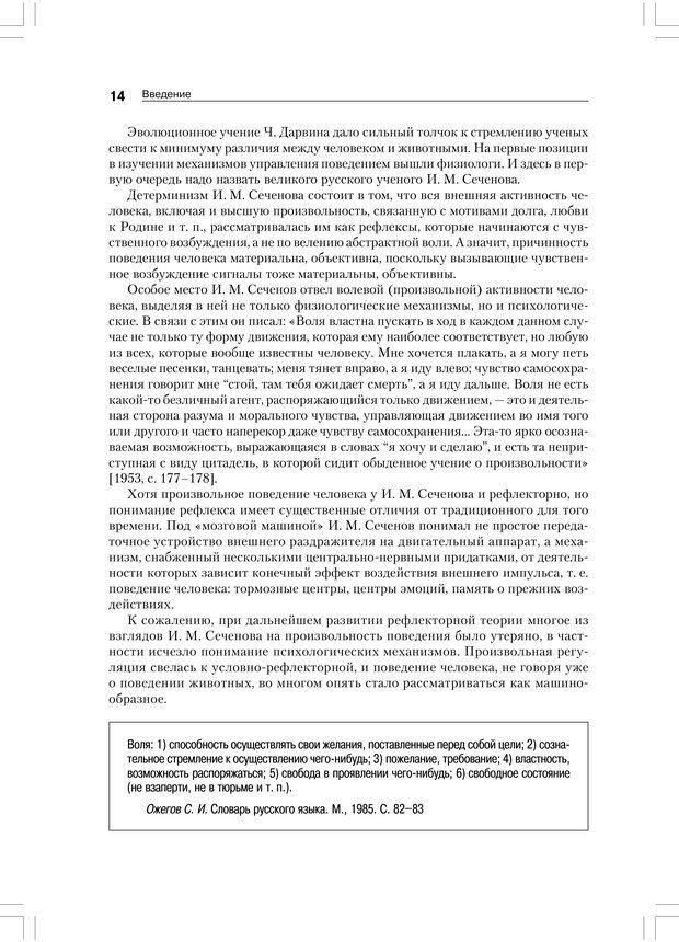 PDF. Психология воли. Ильин Е. П. Страница 13. Читать онлайн
