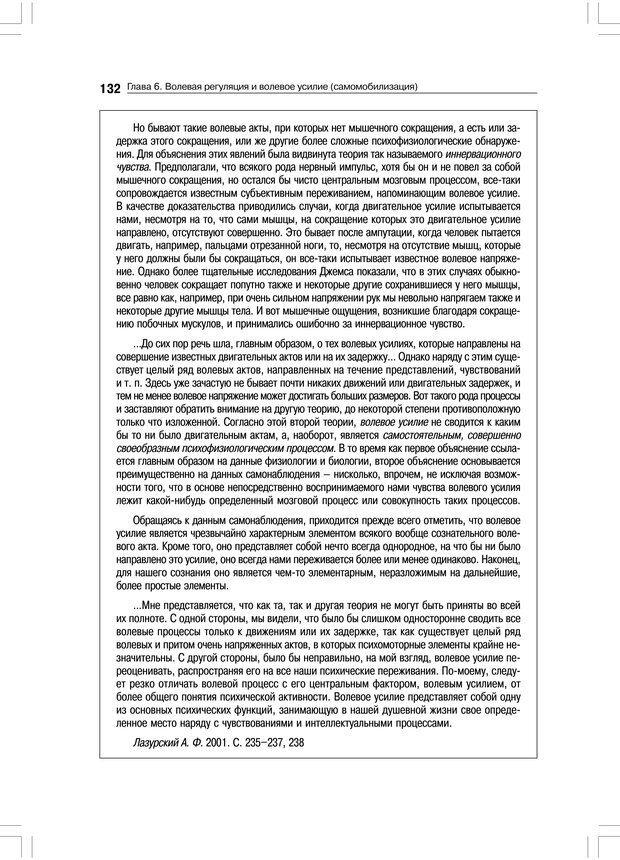 PDF. Психология воли. Ильин Е. П. Страница 131. Читать онлайн