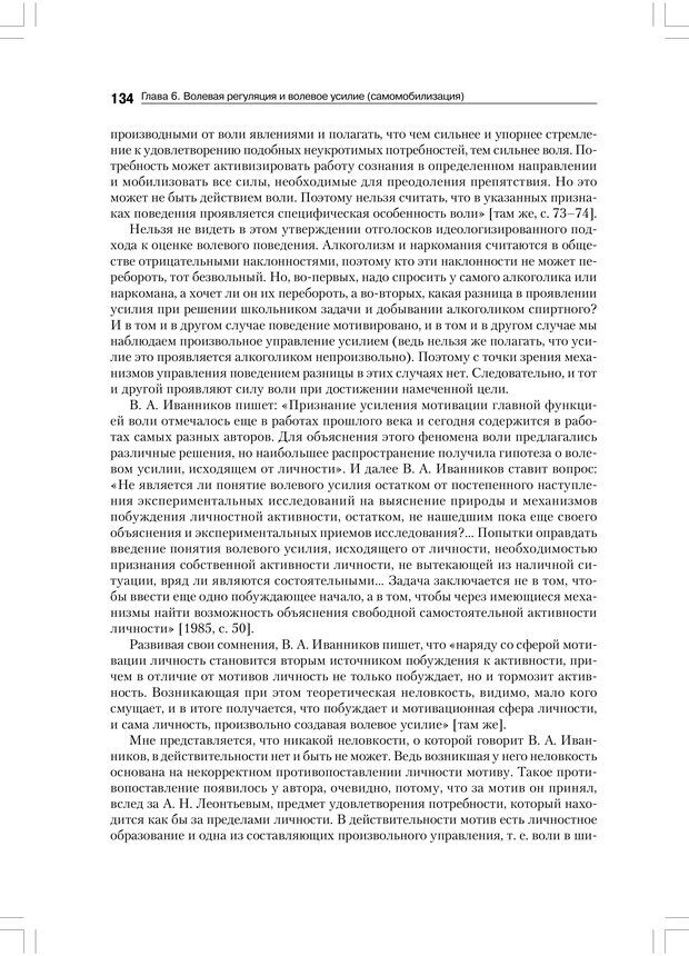 PDF. Психология воли. Ильин Е. П. Страница 133. Читать онлайн