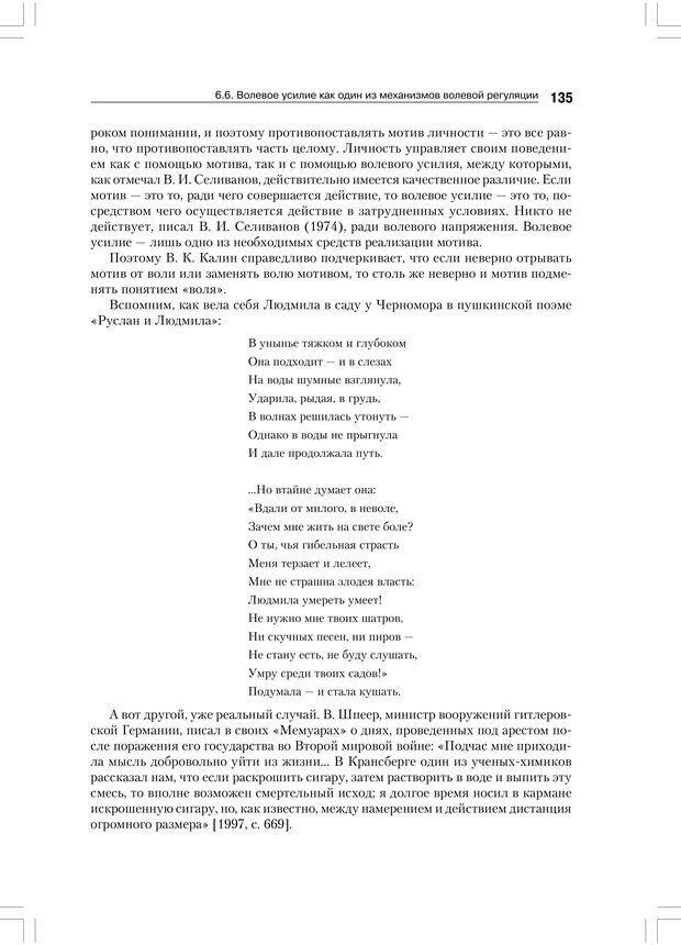 PDF. Психология воли. Ильин Е. П. Страница 134. Читать онлайн