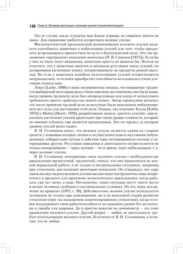 PDF. Психология воли. Ильин Е. П. Страница 135. Читать онлайн