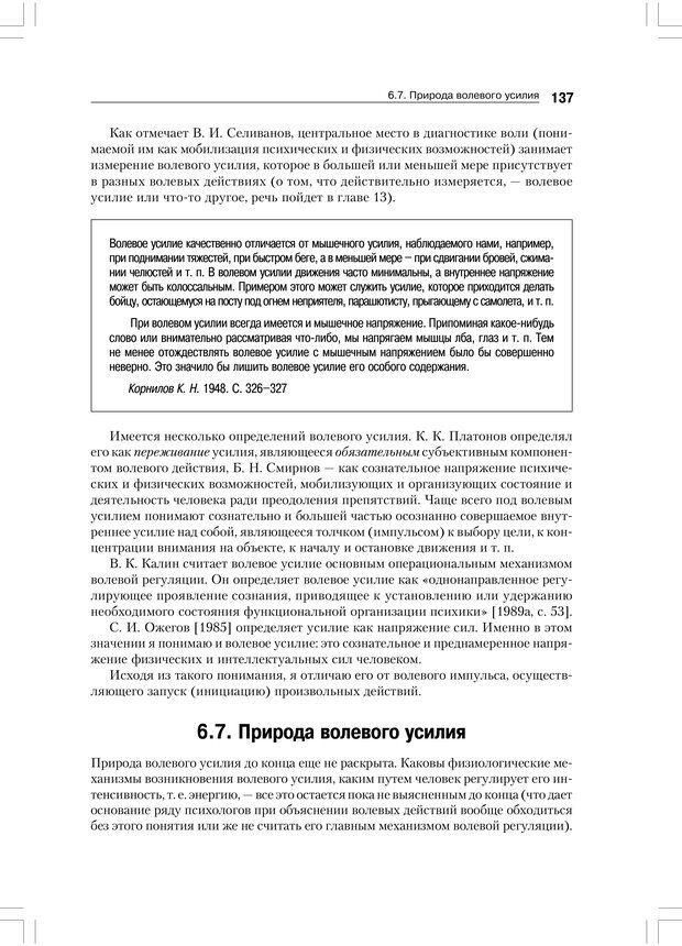 PDF. Психология воли. Ильин Е. П. Страница 136. Читать онлайн