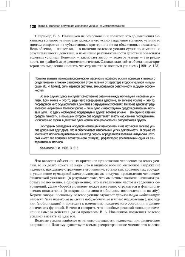 PDF. Психология воли. Ильин Е. П. Страница 137. Читать онлайн