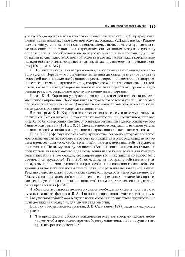 PDF. Психология воли. Ильин Е. П. Страница 138. Читать онлайн