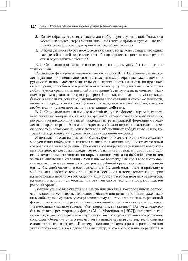 PDF. Психология воли. Ильин Е. П. Страница 139. Читать онлайн