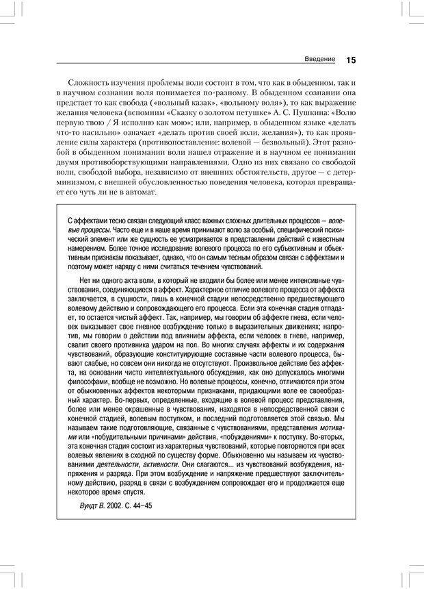 PDF. Психология воли. Ильин Е. П. Страница 14. Читать онлайн