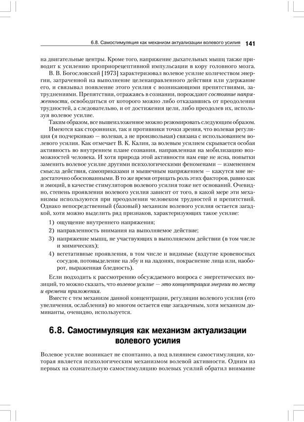PDF. Психология воли. Ильин Е. П. Страница 140. Читать онлайн