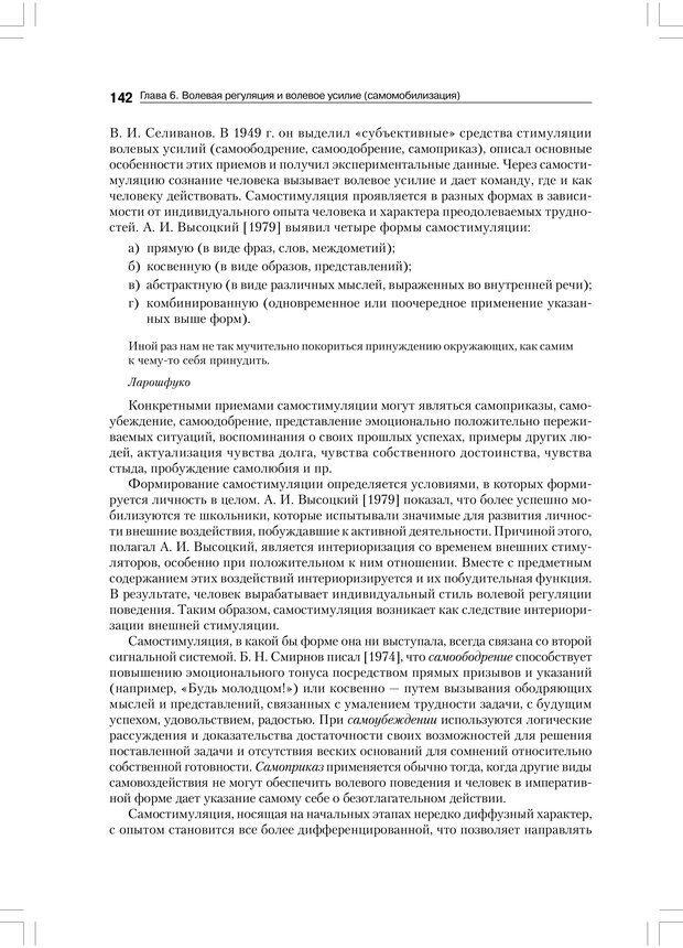 PDF. Психология воли. Ильин Е. П. Страница 141. Читать онлайн