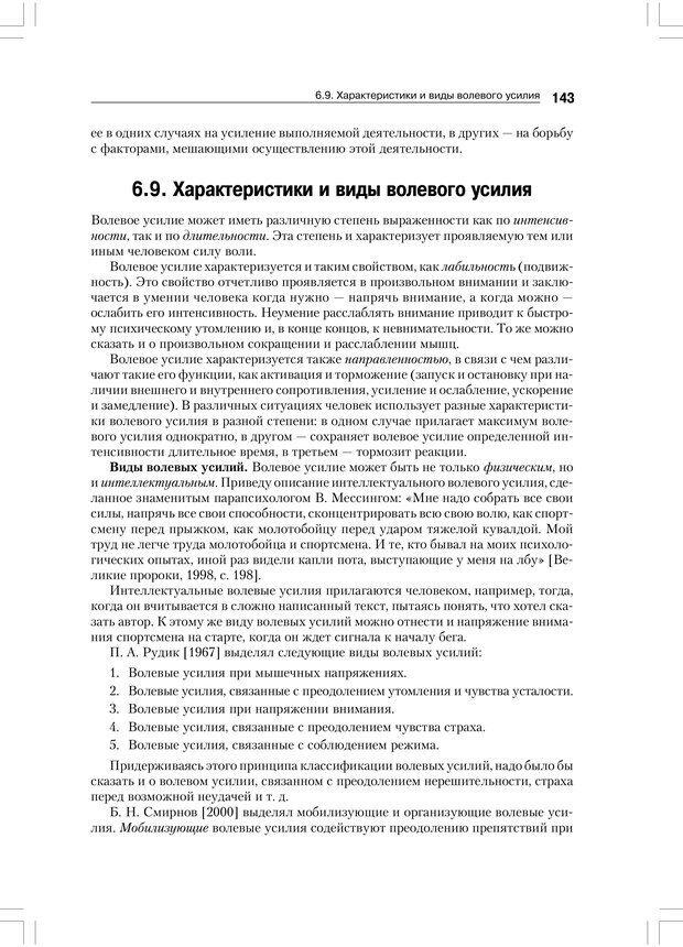 PDF. Психология воли. Ильин Е. П. Страница 142. Читать онлайн
