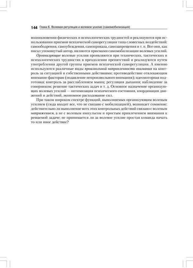 PDF. Психология воли. Ильин Е. П. Страница 143. Читать онлайн