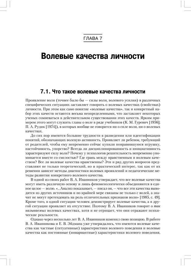 PDF. Психология воли. Ильин Е. П. Страница 144. Читать онлайн