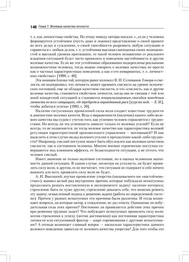PDF. Психология воли. Ильин Е. П. Страница 145. Читать онлайн