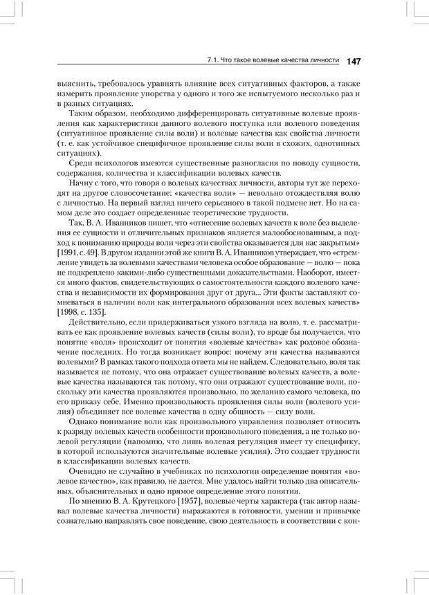 PDF. Психология воли. Ильин Е. П. Страница 146. Читать онлайн