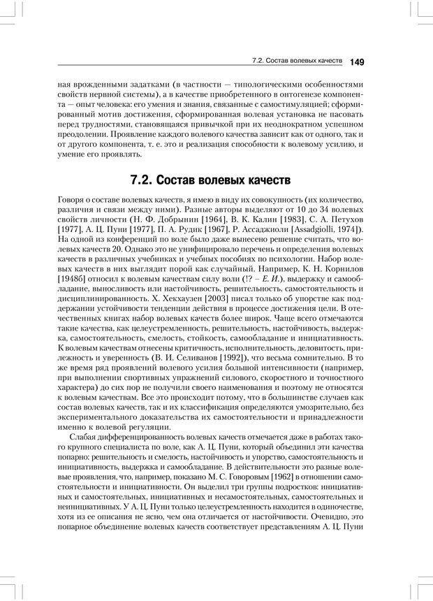 PDF. Психология воли. Ильин Е. П. Страница 148. Читать онлайн