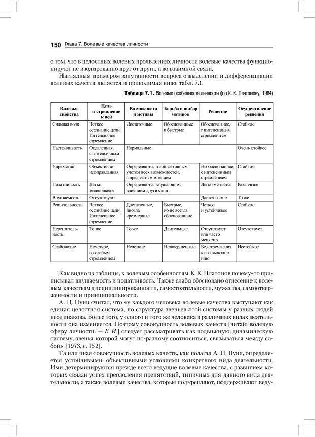 PDF. Психология воли. Ильин Е. П. Страница 149. Читать онлайн