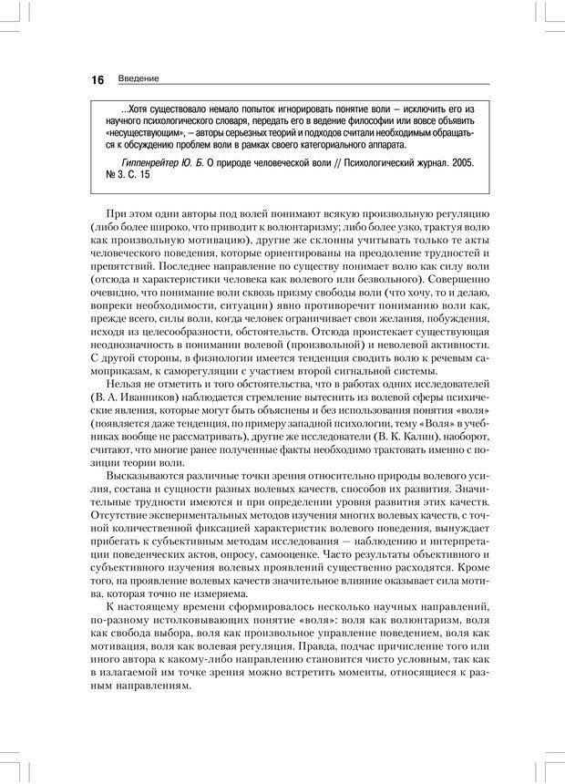 PDF. Психология воли. Ильин Е. П. Страница 15. Читать онлайн