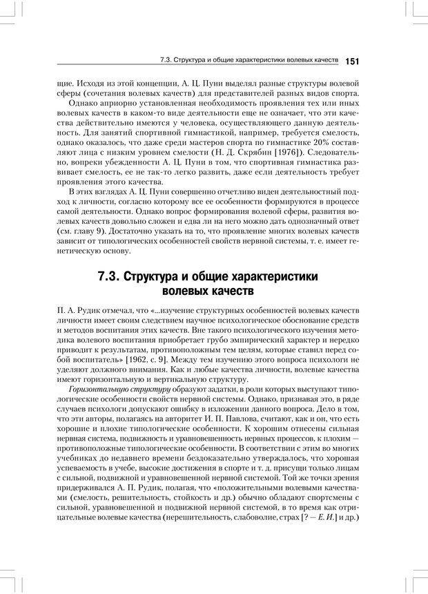 PDF. Психология воли. Ильин Е. П. Страница 150. Читать онлайн