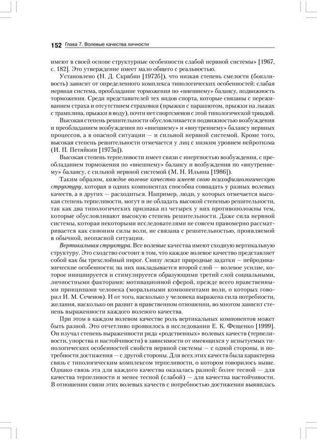 PDF. Психология воли. Ильин Е. П. Страница 151. Читать онлайн