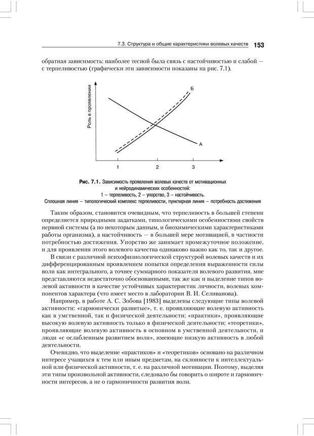 PDF. Психология воли. Ильин Е. П. Страница 152. Читать онлайн