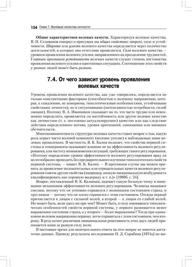 PDF. Психология воли. Ильин Е. П. Страница 153. Читать онлайн