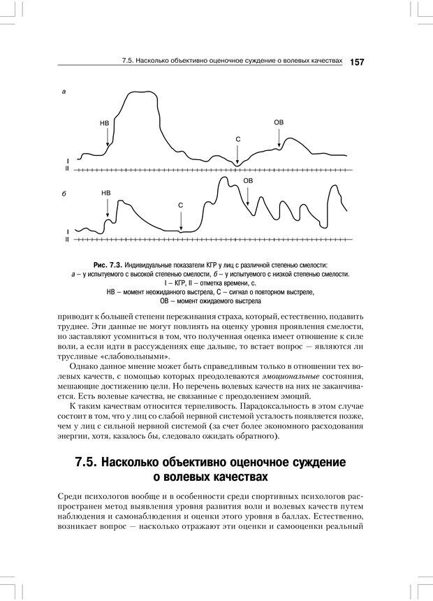 PDF. Психология воли. Ильин Е. П. Страница 156. Читать онлайн