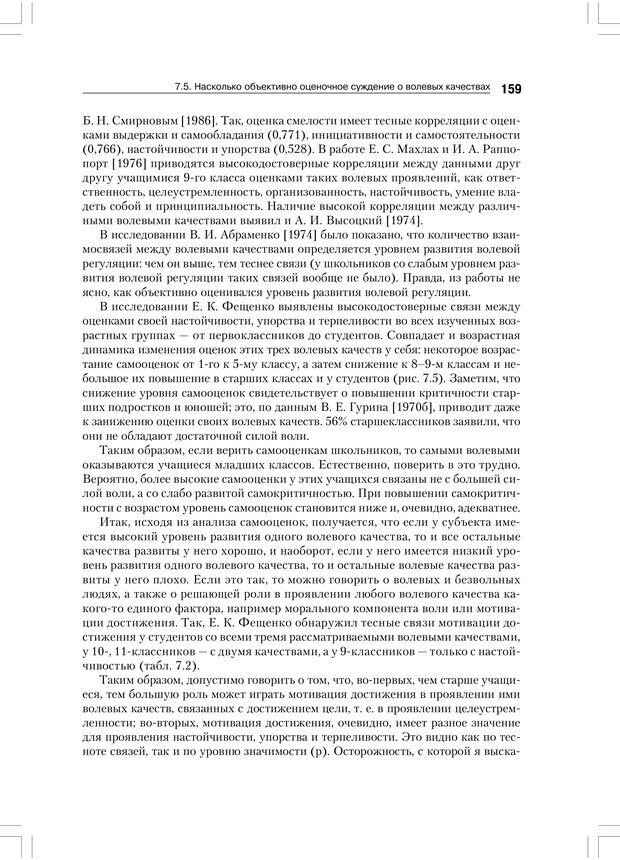 PDF. Психология воли. Ильин Е. П. Страница 158. Читать онлайн
