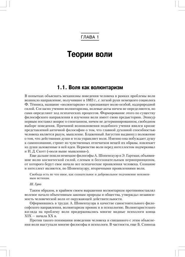 PDF. Психология воли. Ильин Е. П. Страница 16. Читать онлайн