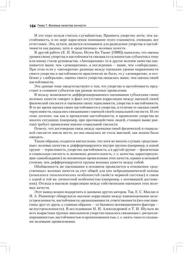 PDF. Психология воли. Ильин Е. П. Страница 163. Читать онлайн