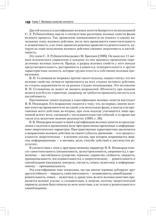 PDF. Психология воли. Ильин Е. П. Страница 167. Читать онлайн