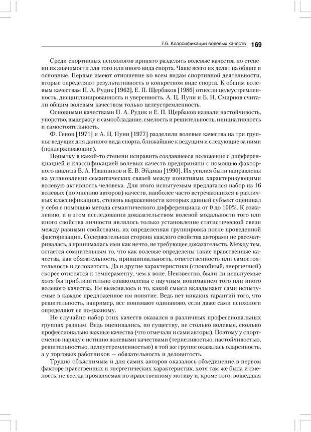 PDF. Психология воли. Ильин Е. П. Страница 168. Читать онлайн