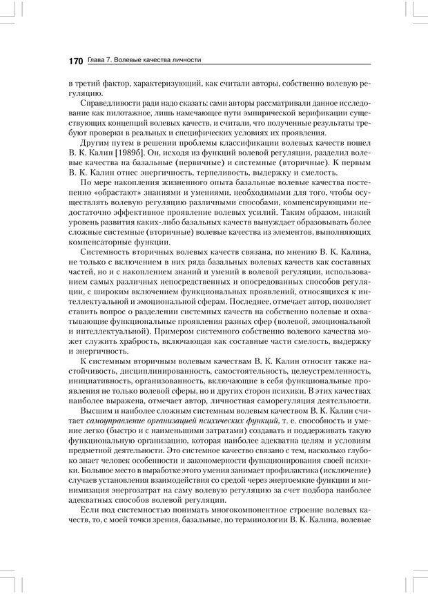 PDF. Психология воли. Ильин Е. П. Страница 169. Читать онлайн