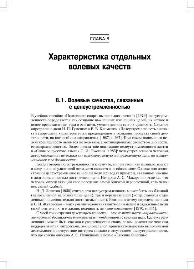 PDF. Психология воли. Ильин Е. П. Страница 171. Читать онлайн