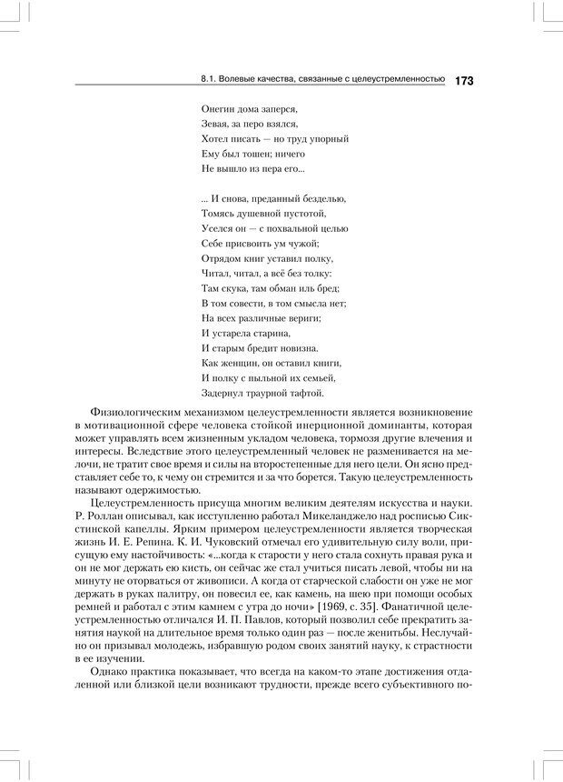 PDF. Психология воли. Ильин Е. П. Страница 172. Читать онлайн