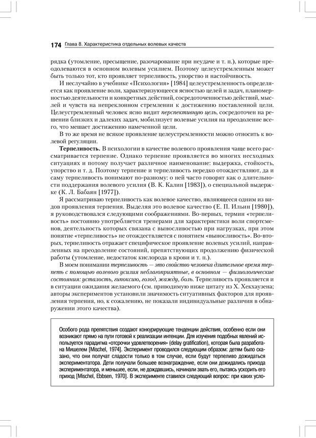 PDF. Психология воли. Ильин Е. П. Страница 173. Читать онлайн