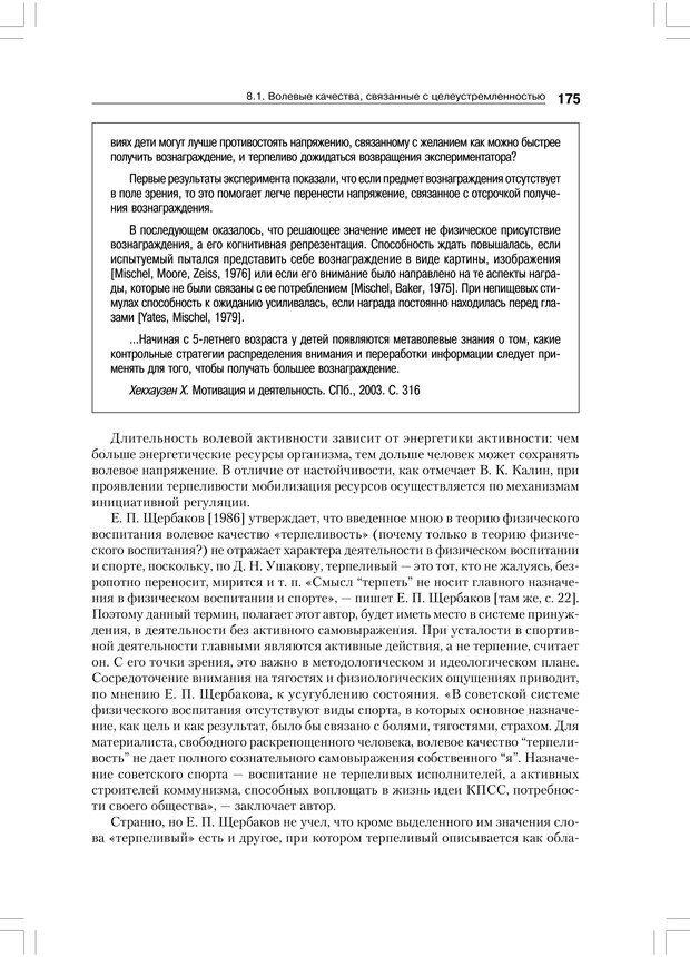 PDF. Психология воли. Ильин Е. П. Страница 174. Читать онлайн