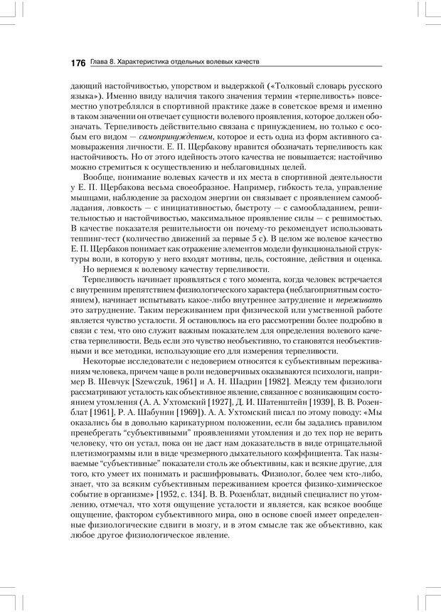 PDF. Психология воли. Ильин Е. П. Страница 175. Читать онлайн