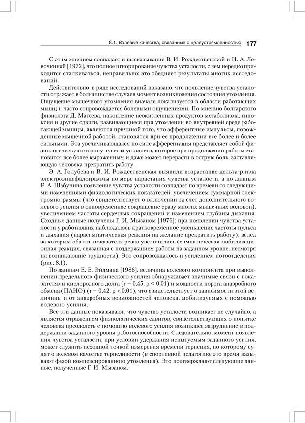 PDF. Психология воли. Ильин Е. П. Страница 176. Читать онлайн