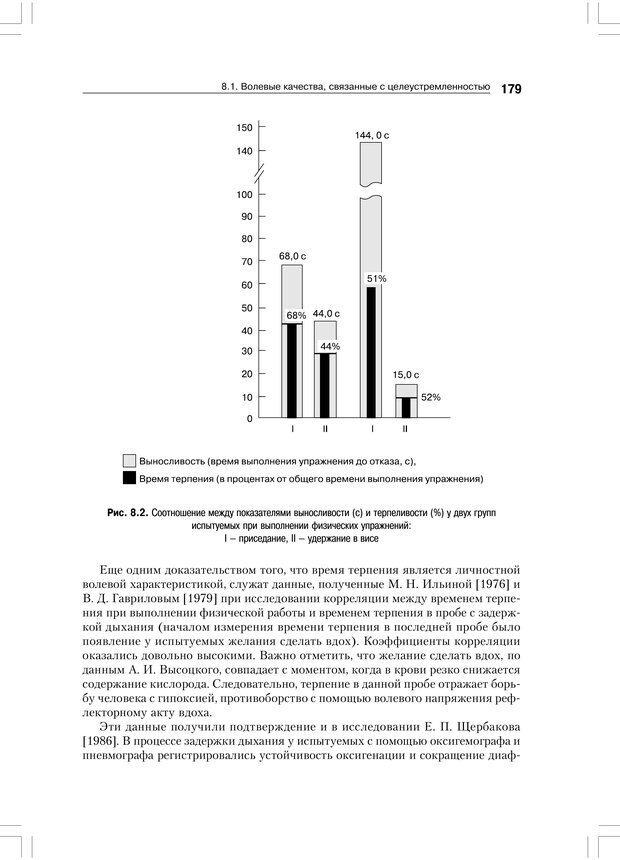 PDF. Психология воли. Ильин Е. П. Страница 178. Читать онлайн