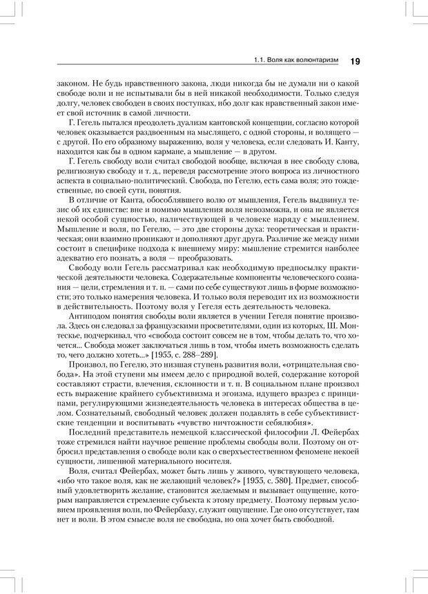 PDF. Психология воли. Ильин Е. П. Страница 18. Читать онлайн