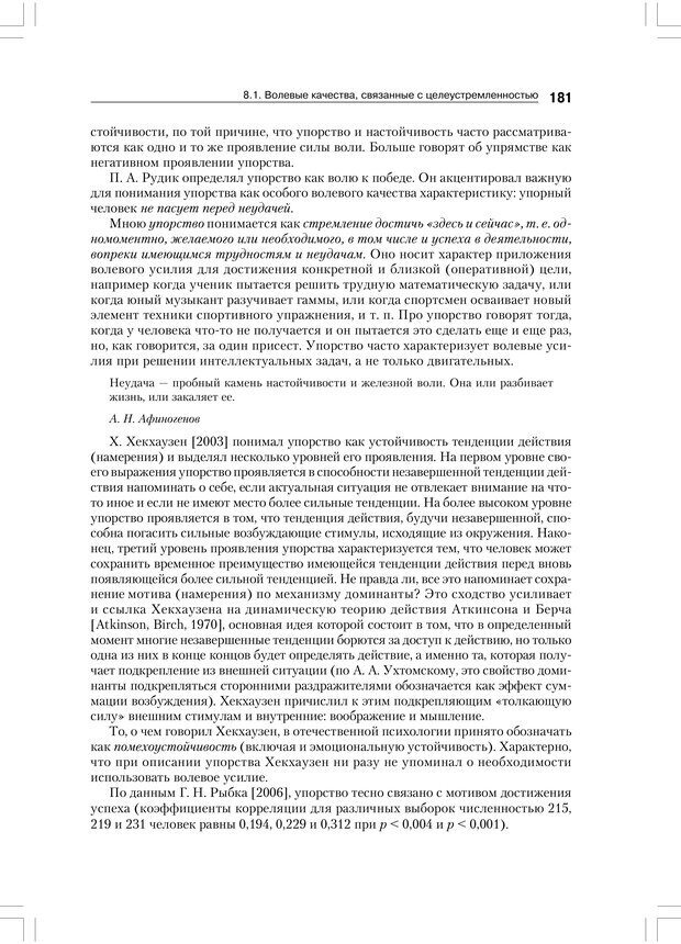 PDF. Психология воли. Ильин Е. П. Страница 180. Читать онлайн