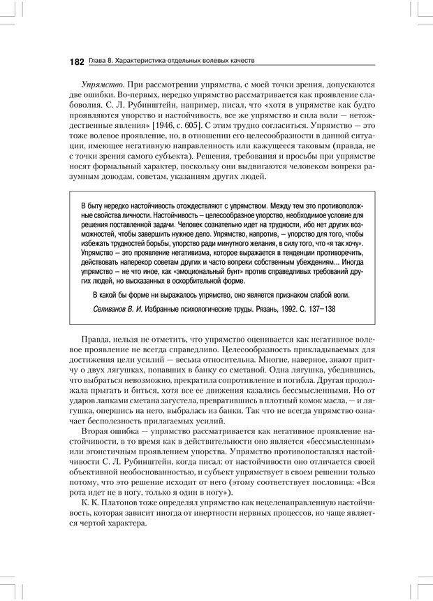 PDF. Психология воли. Ильин Е. П. Страница 181. Читать онлайн