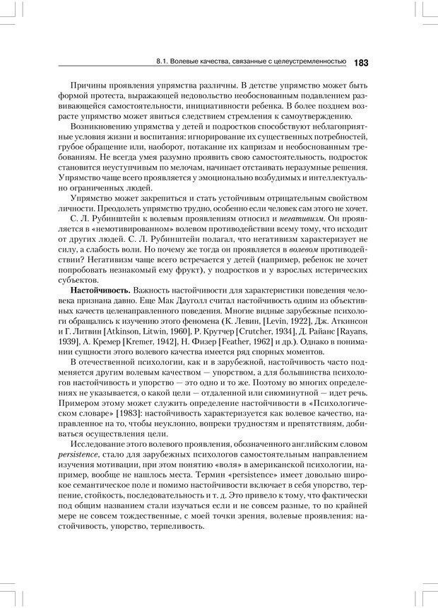 PDF. Психология воли. Ильин Е. П. Страница 182. Читать онлайн