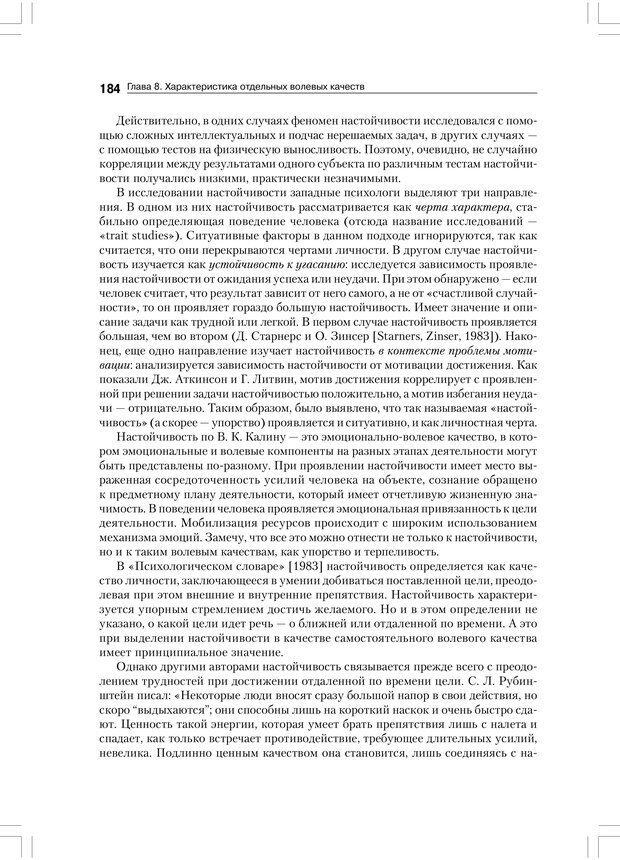 PDF. Психология воли. Ильин Е. П. Страница 183. Читать онлайн
